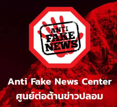 thai anti fake news logo