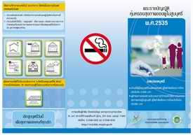 No Smoking Leaflet