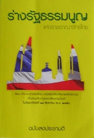 Draft Thai Constitution Book