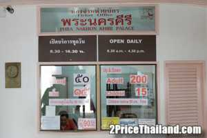 2pricethailand