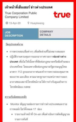 thai tv censor job